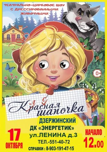 -ЭЛЕКТРОНКА ДЗЕРЖИНСК.jpg
