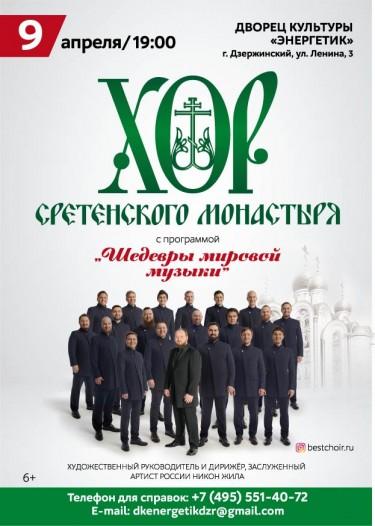 Афиша_А2_Дзержинский.jpg