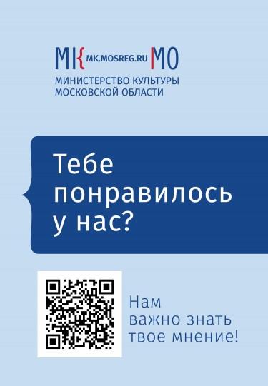Обновленный_шаблон_информационного_плаката.jpg