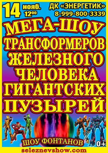 11_14_Дзержинский.jpg