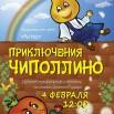 Афиша Приключения Чиполлино
